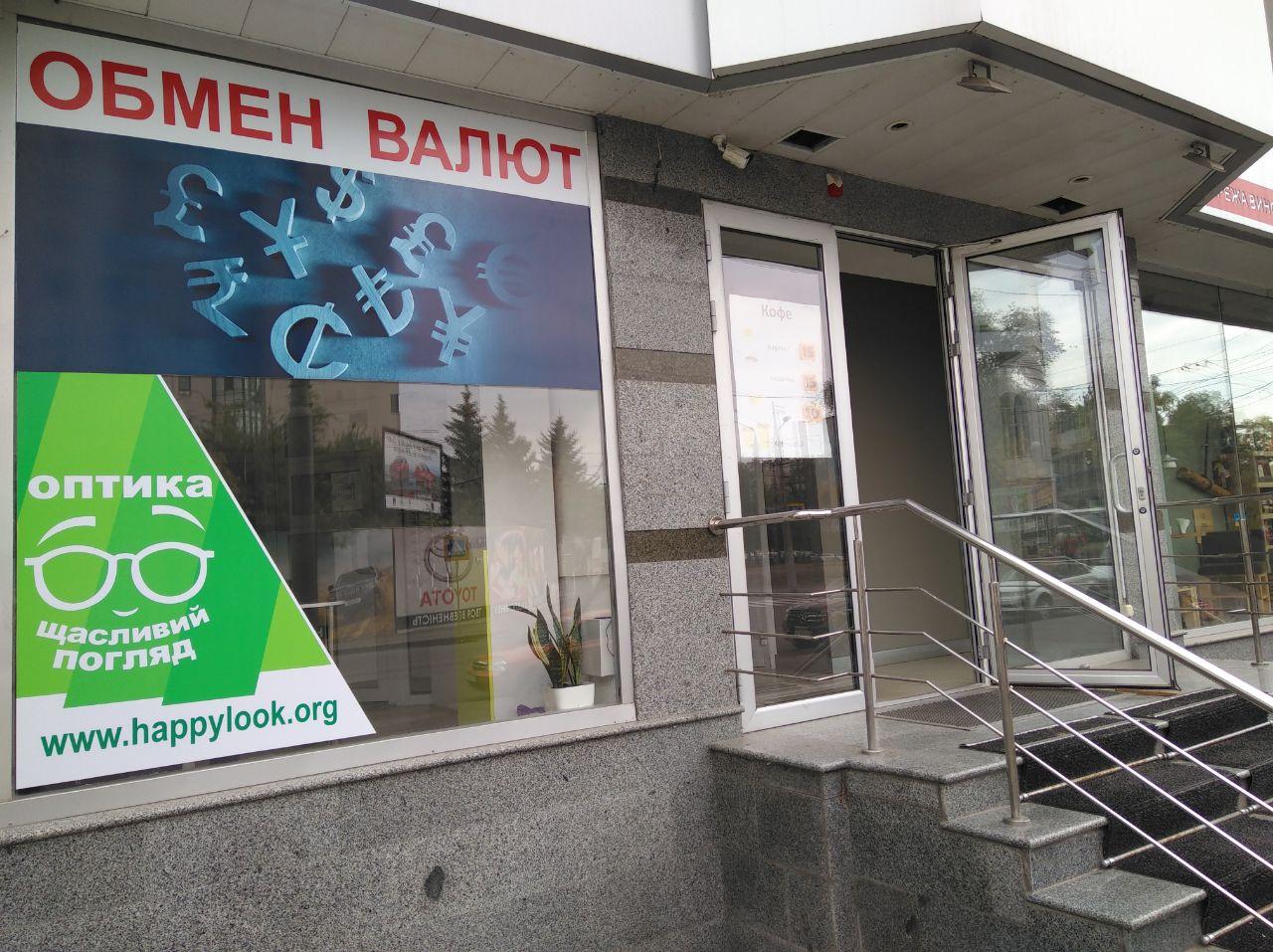 Харьков Оптика Щасливий Погляд